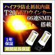 DSIC ハイフラ抵抗内蔵型LEDウインカーバルブ T20ピンチ部違い