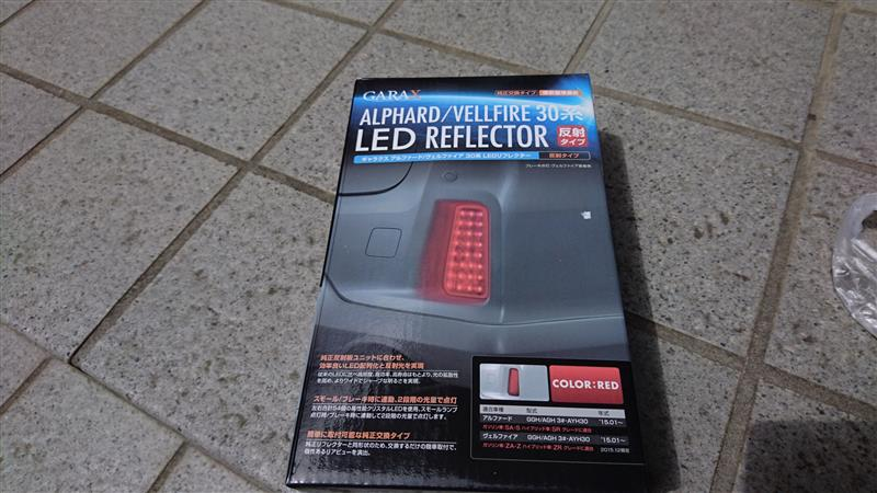 K'spec GARAX LED リフレクター