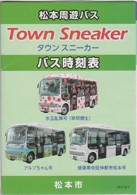 松本周遊バス タウンスニーカー バス時刻表(1)