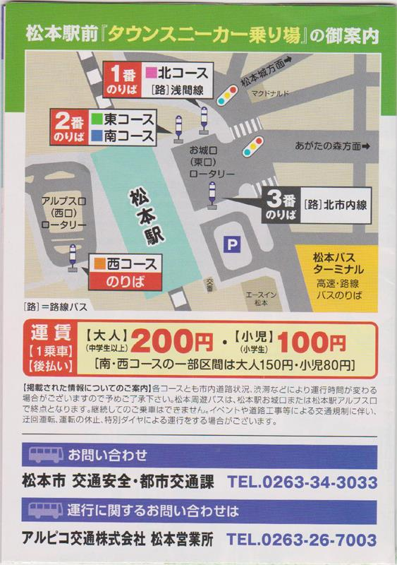 松本周遊バス タウンスニーカー バス時刻表(2)