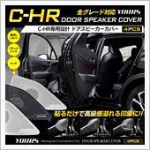 ユアーズ C-HR専用 ドアスピーカーカバー4PCS