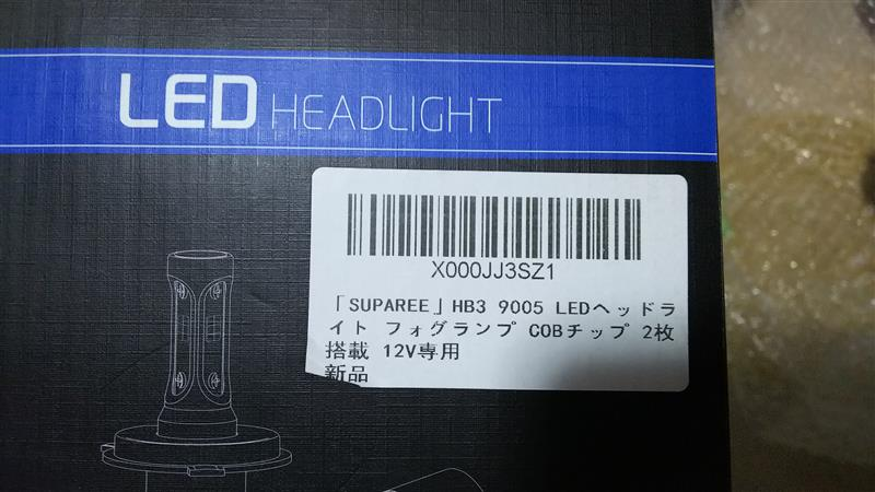 Suparee LEDヘッドライト(HB3)