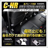 ユアーズ C-HR  シートアンダーカバー