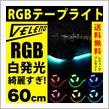 REIZ TRADING VELENO RGBテープLED