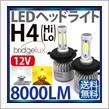不明 LEDヘッドライト H4 Hi/Lo 36W 【bridgelux製 LED】 ledヘッドライト H4 ホワイト イエロー 12V専用 一体型