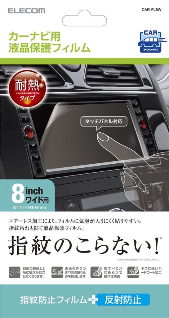 ELECOM 液晶保護フィルム CAR-FL8W
