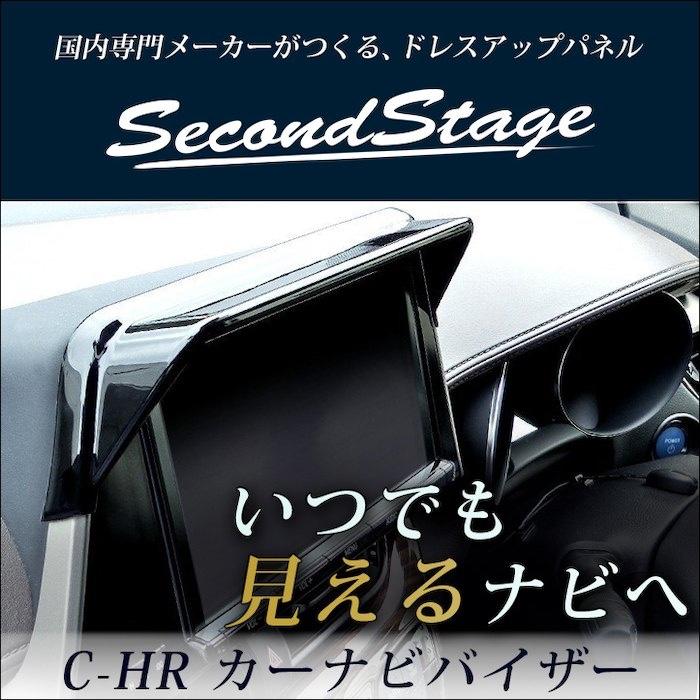 Second Stage カーナビバイザー