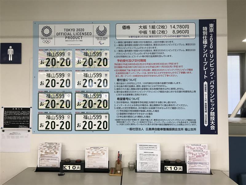 軽自動車検査協会 東京2020オリンピック・パラリンピック競技大会特別仕様ナンバープレート