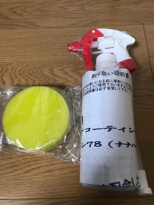 西日本ケミカル 水性タイヤコーティング シリコン78
