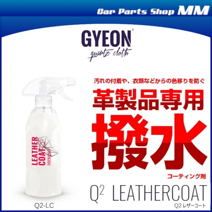 GYEON LeatherCoat(レザーコート)