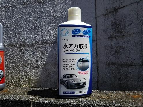 CAINZ HOME 水アカ取りカーシャンプー