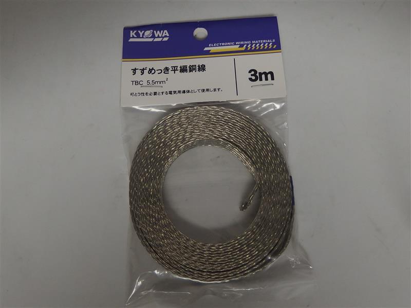 協和ハーモネット すずめっき平編銅線TBC 5.5SQ 3m
