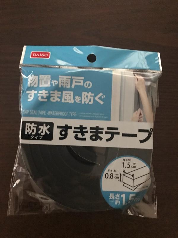 ダイソー 防水タイプ隙間テープ