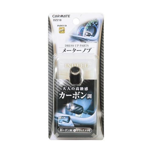 CAR MATE / カーメイト ドレスアップパーツ メーターノブ用 カーボン調 ブラックメッキ / DZ218