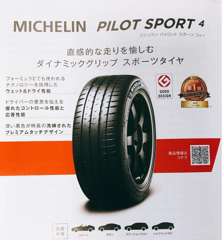 MICHELIN PILOT SPORT 4 225/40ZR18