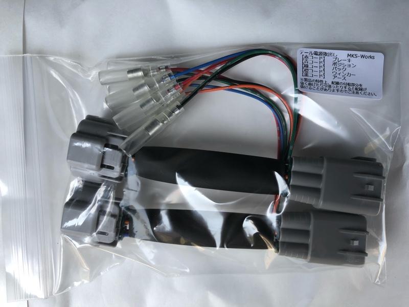 MKS-Works テール電源取り出しカプラー