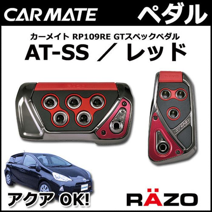 CAR MATE / カーメイト RAZO GT SPEC PEDAL SET AT-SS レッド / RP109RE