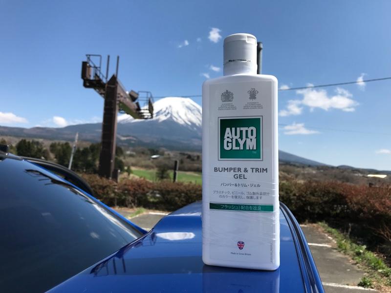 AUTOGLYM / プレミアム カーケア ジャパン BUMPER&TRIM GEL