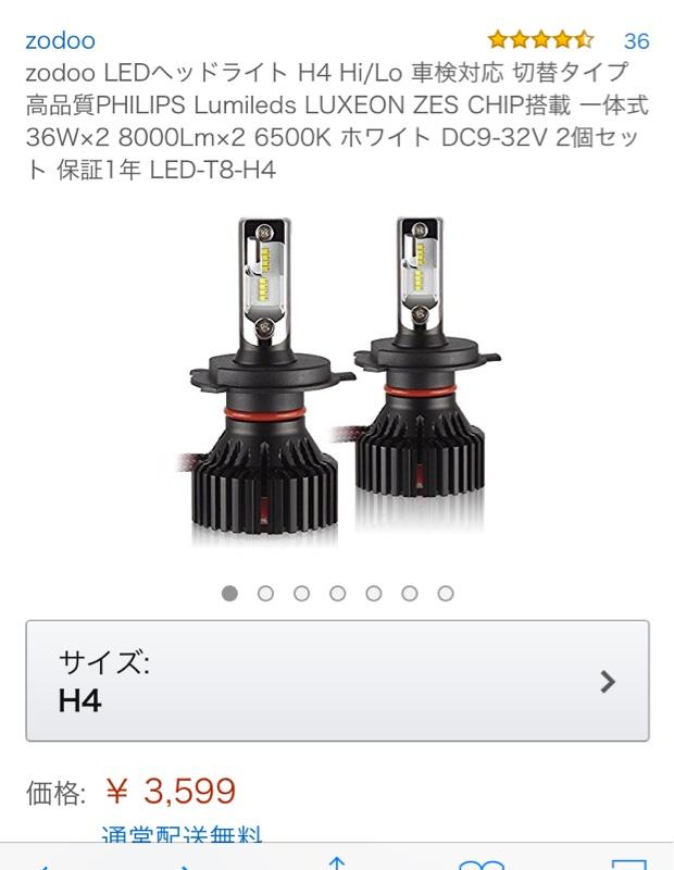 zodoo LEDヘッドライトH4 Hi/Lo