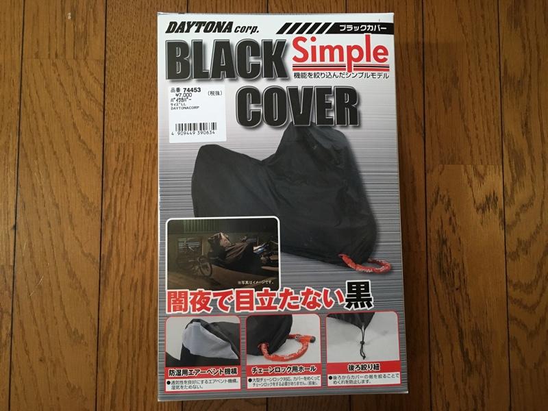 DAYTONA(バイク) BLACKカバー Simple