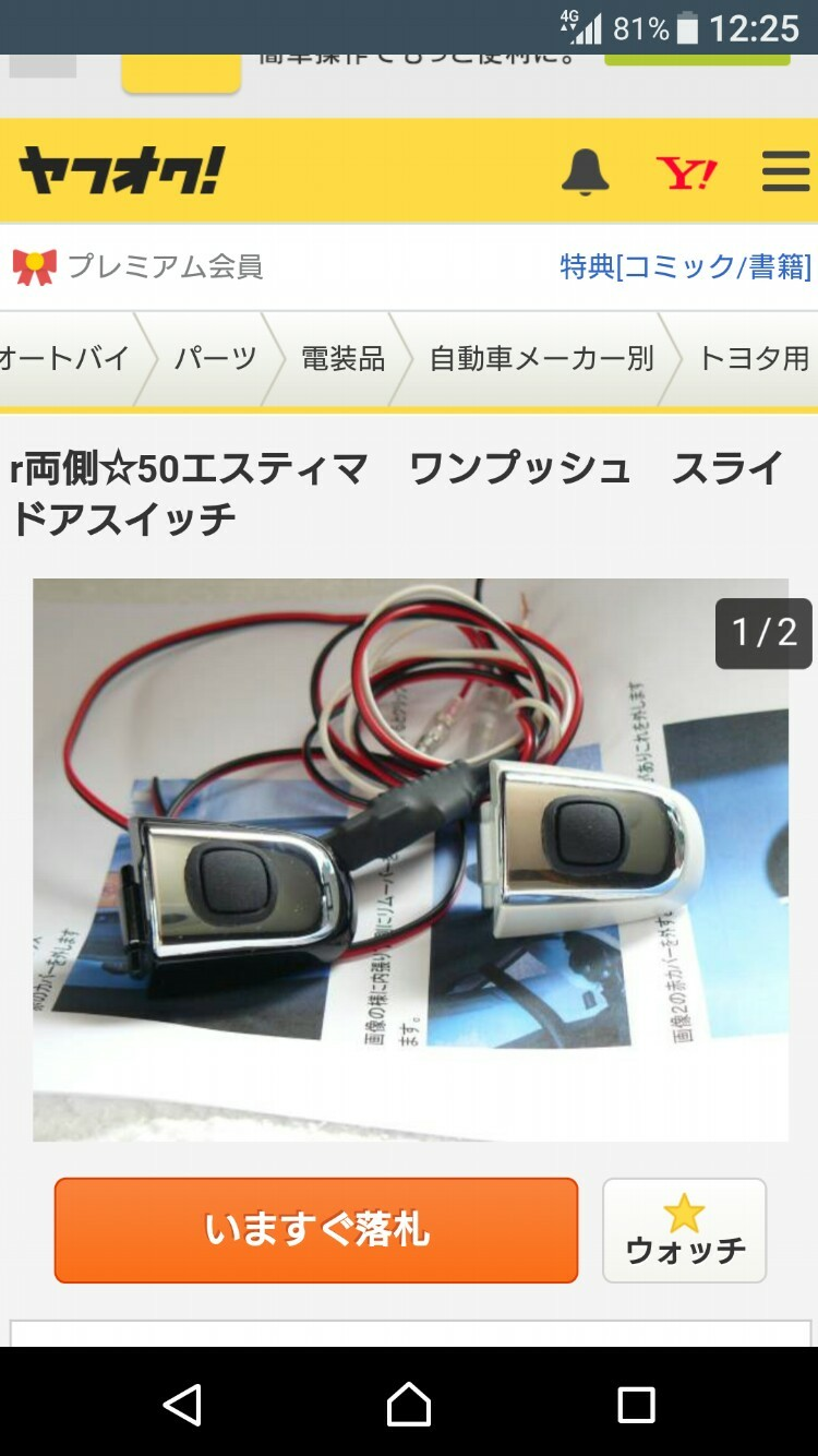 E-Switch ポチガー
