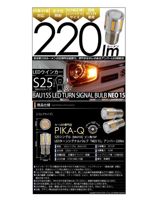 ピカキュウ Fウインカー LED S25S[BAU15s] [NEO15] 口金球 アンバー 150° 2個