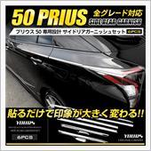ユアーズ 50プリウス サイドリアガーニッシュセット×6PCS