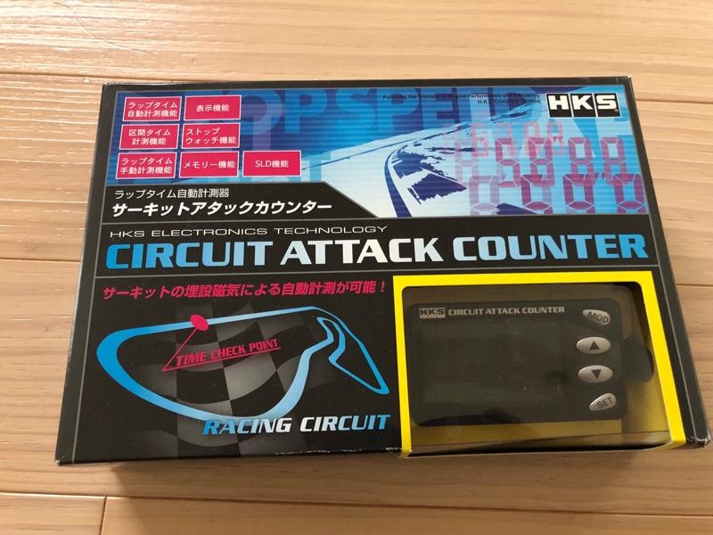 HKS サーキットアタックカウンター