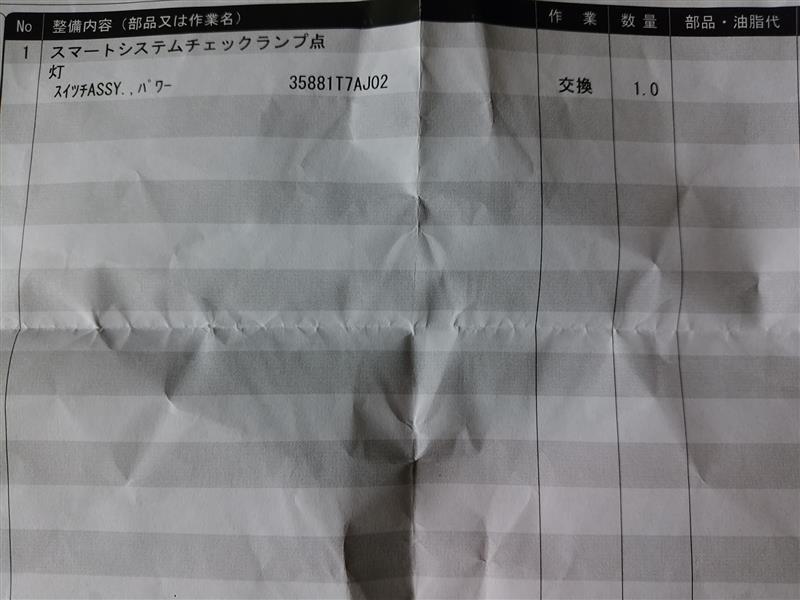 ホンダ(純正) スイッチASSY,パワー 35881T7AJ02