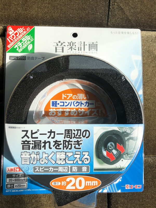 エーモン AODEA AODEA 防音テープ / デッドニングテープ