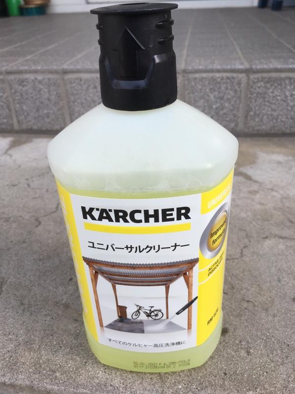 Karcher ユニバーサル クリーナー