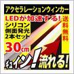 REIZ TRADING 流れる LEDテープ シーケンシャルウインカー