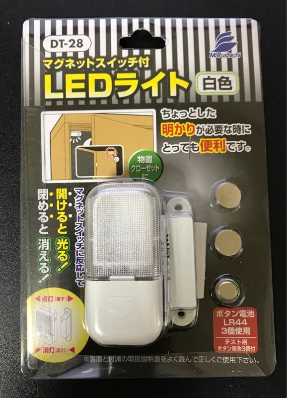 SERIA マグネットスイッチ付LEDライト