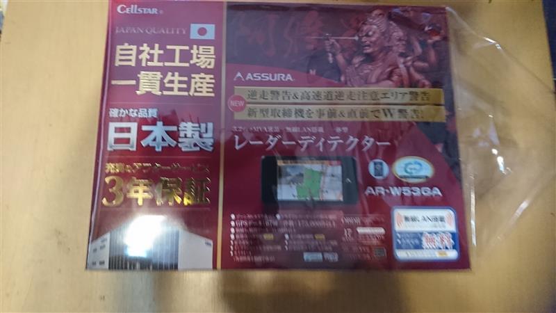 CELLSTAR ASSURA ARシリーズ AR-W53GA