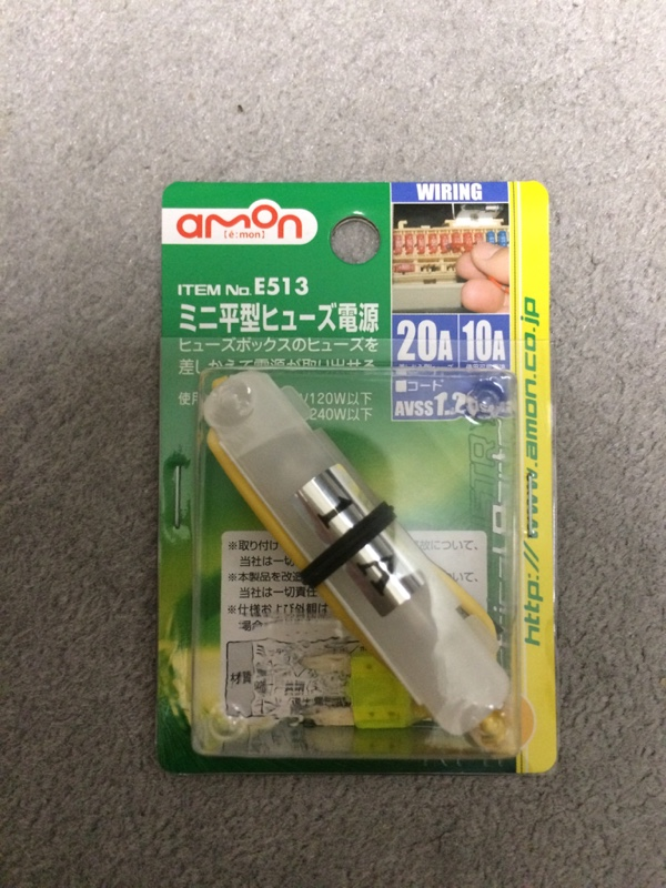 エーモン ミニ平型ヒューズ電源 20A / E513