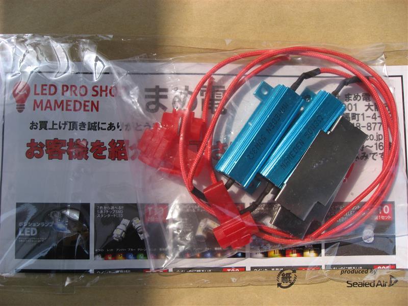 まめ電 ハイフラ防止抵抗2個セット・50W3Ω