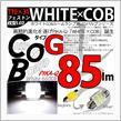 ピカキュウ T10×31 WHITE×COB パワーLEDフェストン ホワイト6600K 全光束:85ルーメン