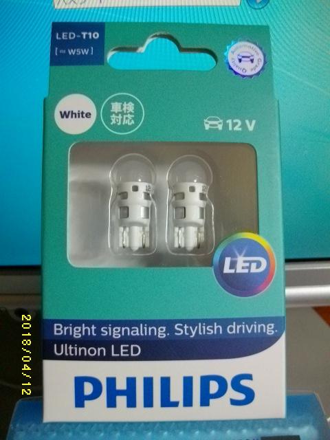 PHILIPS X-treme Ultinon LED T10 360°Ultimate ポジションランプ 6700K