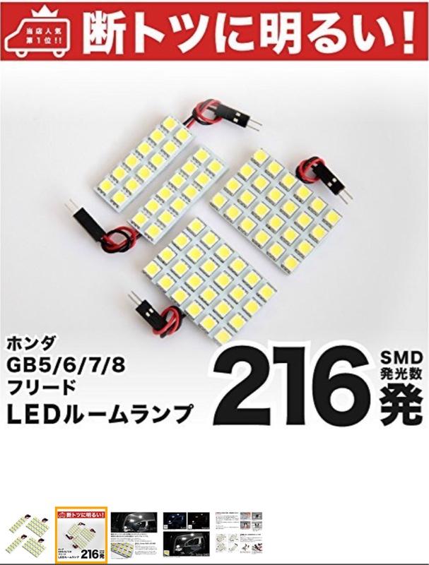 HJO 【断トツ216発!!】 GB5/6 新型 フリード LED ルームランプ 4点セット [H28.9~] ホンダ 基板タイプ 圧倒的な発光数 3chip SMD LED 仕様 室内灯 カー用品 HJO