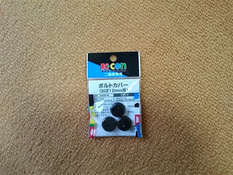 キタコ ボルトカバー(対辺12mm用)ブラック