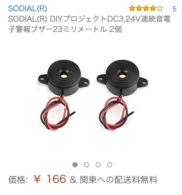 SODIAL DC3-24V 電子警報ブザー(ウインカー用に)
