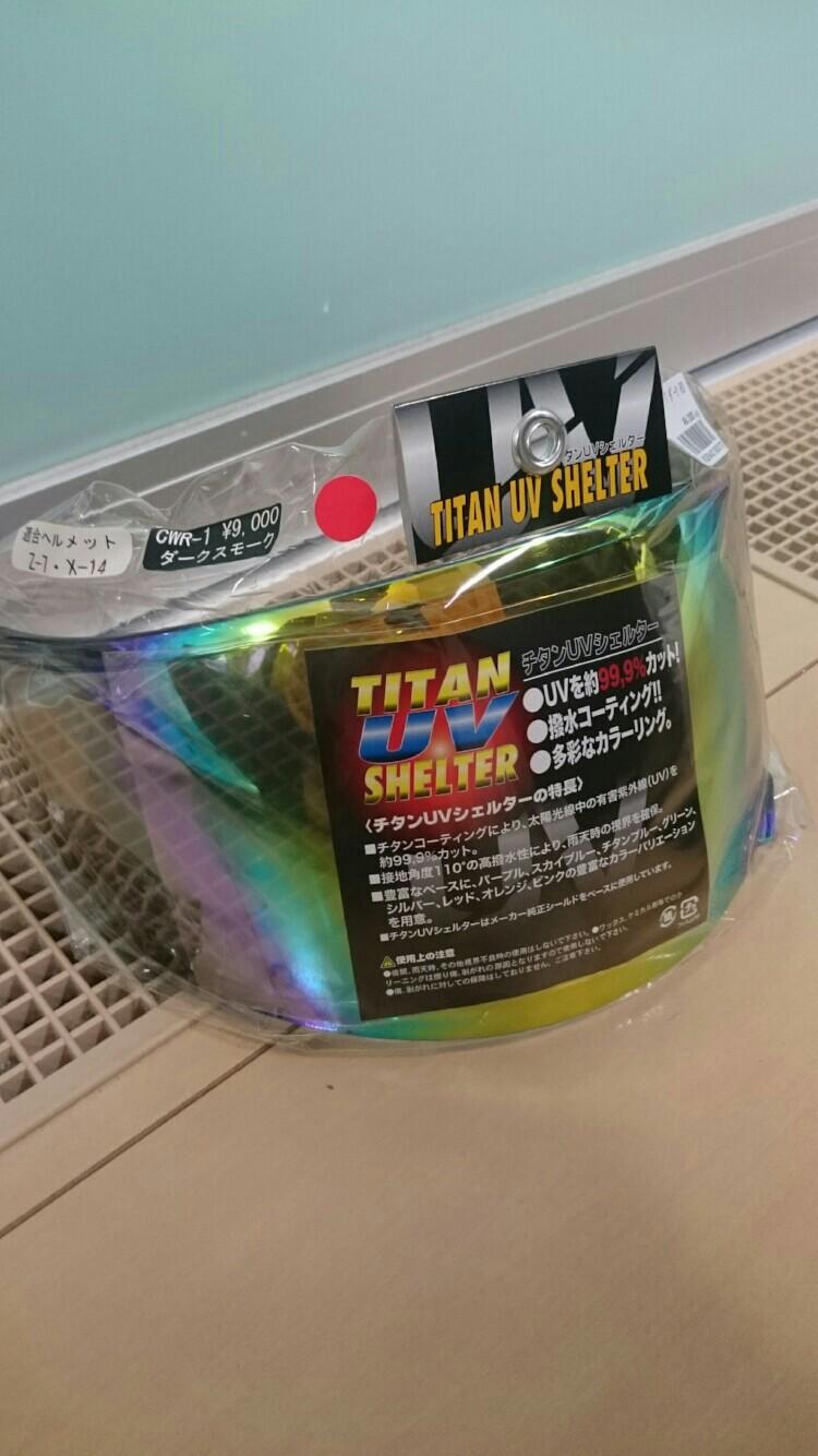 S.K.Y. inc TITAN UV SHELTER CWR-1 / チタンUVシェルター