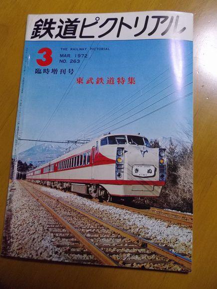 電気車研究会  鉄道ピクトリアル・東武鉄道特集1972年