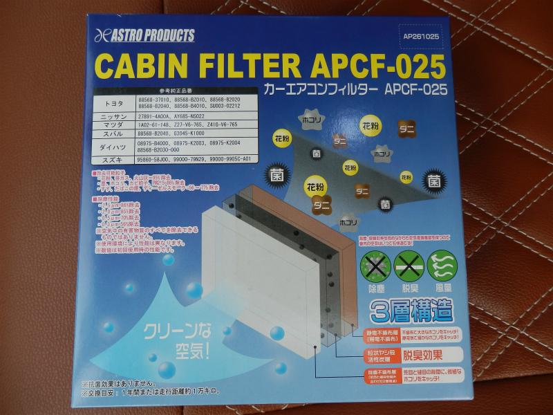 アストロプロダクツ AP カーエアコンフィルター APCF-025