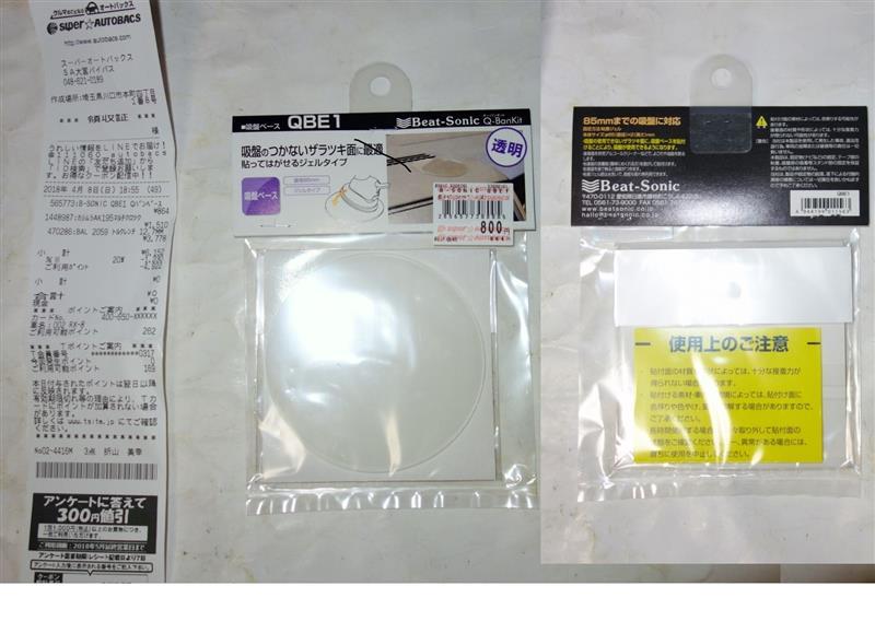 Beat-Sonic 吸盤ベースQBE1