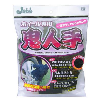 PRO STAFF Jabb(洗車) ホイール専用 鬼人手