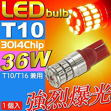 ASE 36W T10/T16 LEDバルブ レッド1個 爆光ポジション球 as10355