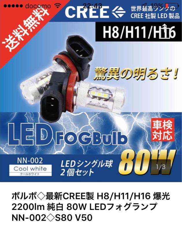 ボルボ CREE製H11 2200lm 80W LED