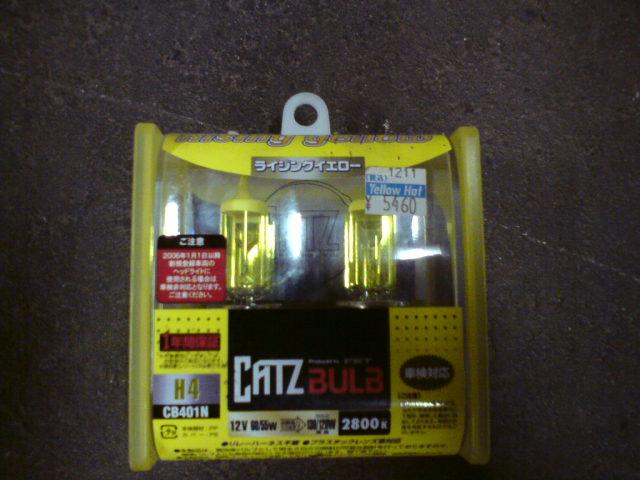 FET CATZ ハロゲンバルブ ライジングイエロー 2800K H4