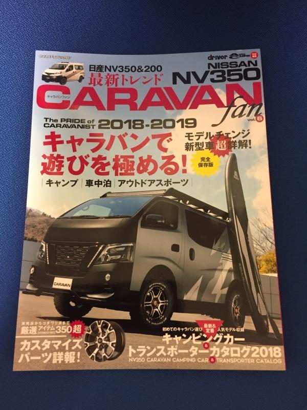 八重洲出版 CARAVAN fan